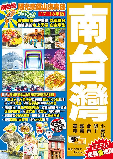 陽光美饌山海奔放Easy GO!—南台灣(17-18年版)