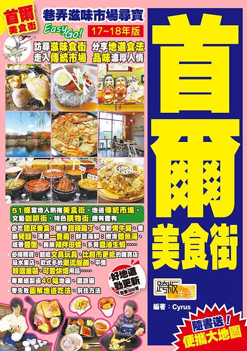 巷弄滋味市場尋寶Easy GO!──首爾美食街(17-18年版)