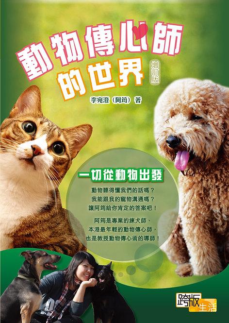 動物傳心師的世界(增訂版)
