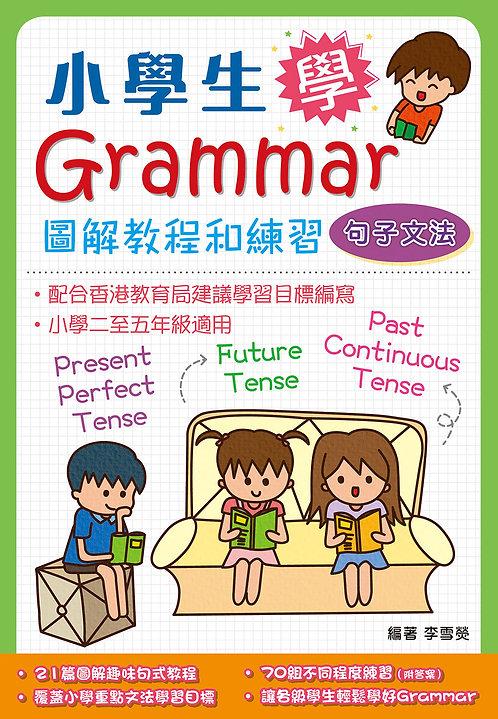 小學生學Grammar——圖解教程和練習(句子文法)