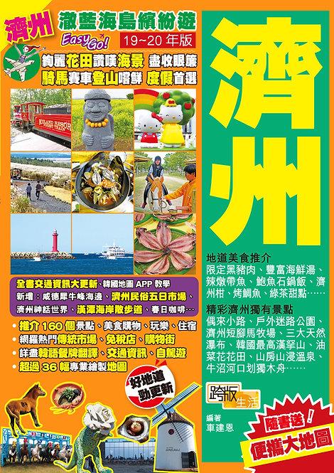 澈藍海島繽紛遊Easy GO!—濟州(19-20年版)