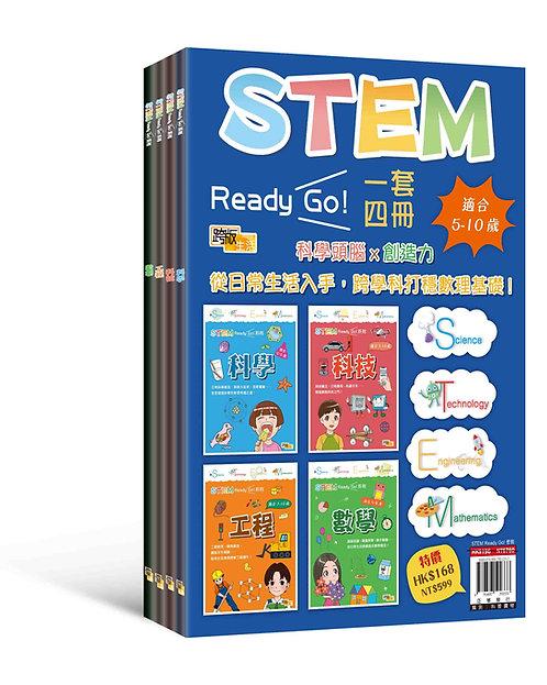 STEM Ready Go! 套裝