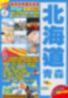 HokkaidoNAomori19-20_cover.jpg