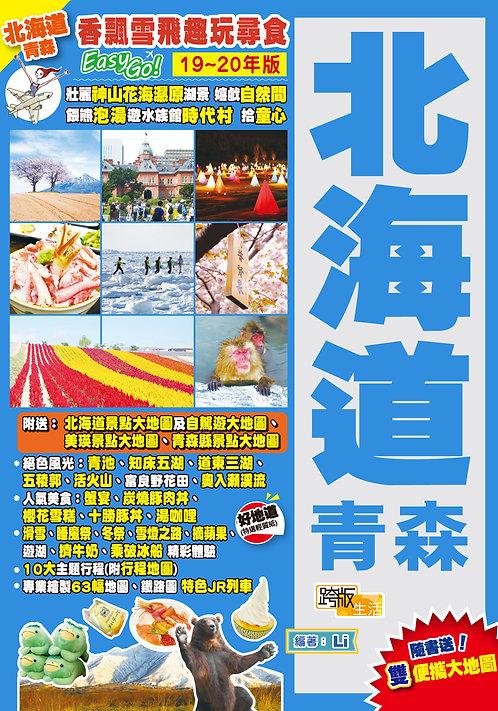 香飄雪飛趣玩尋食Easy GO!—北海道青森(19-20年版)