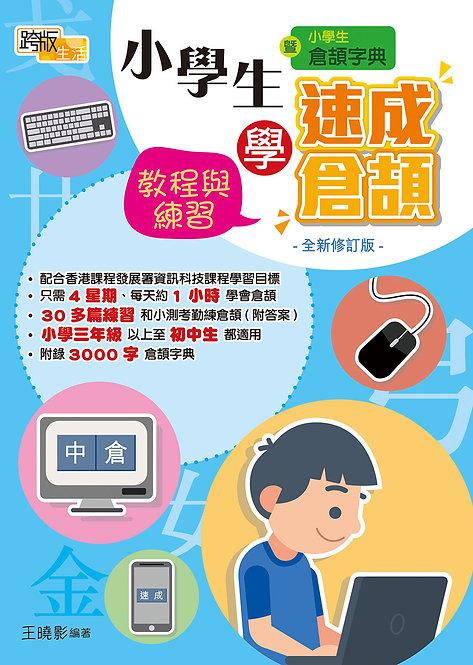 小學生學速成倉頡—教程與練習(全新修訂版)