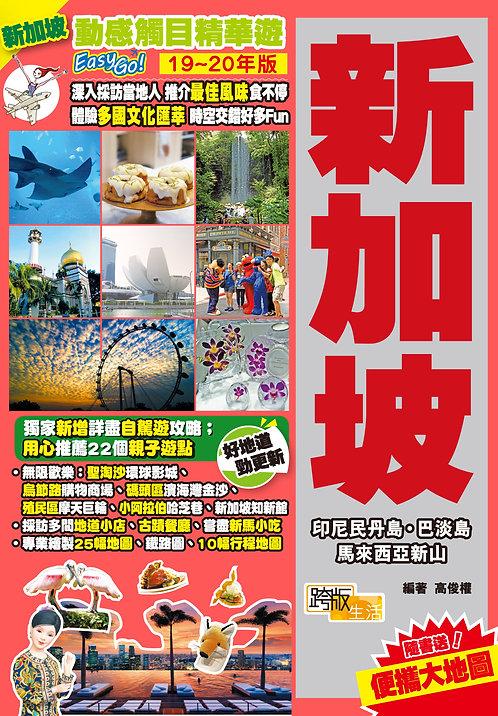 動感觸目精華遊Easy GO! —新加坡(19-20年版)