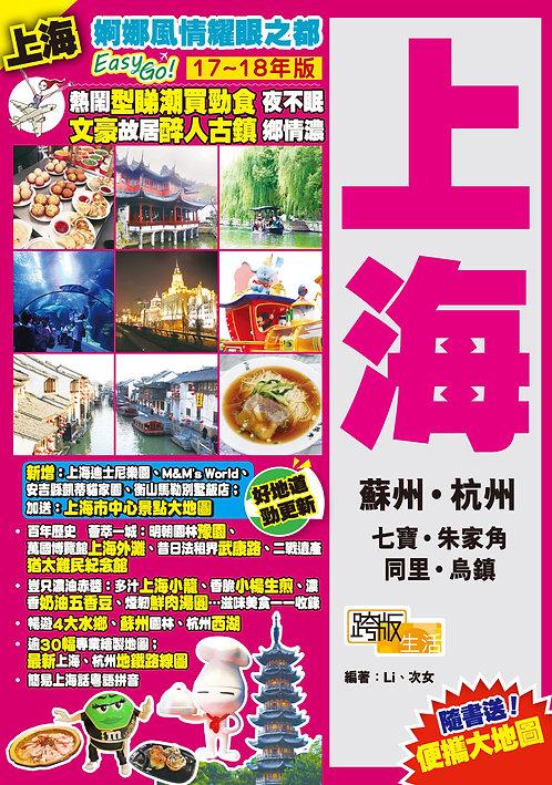 婀娜風情耀眼之都Easy GO!──上海(17-18年版)