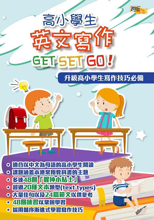高小學生英文寫作GET SET GO!