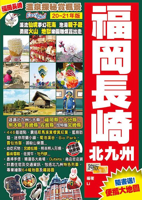 溫泉探秘賞楓景Easy Go!—福岡長崎北九州(20-21版)