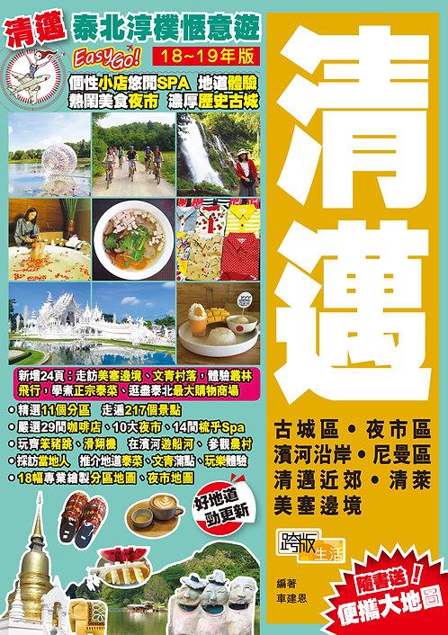 泰北淳樸愜意遊Easy GO!──清邁(18-19年版)