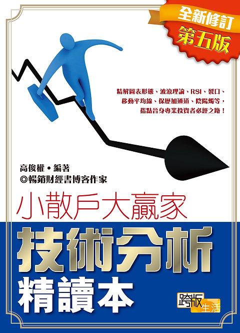 技術分析精讀本(全新修訂第五版)