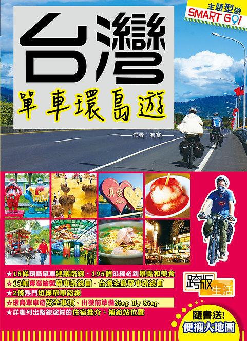 主題型遊Smart GO!──台灣單車環島遊