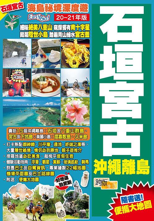 海島祕境深度遊Easy GO!—石垣宮古沖繩離島(20-21年版)