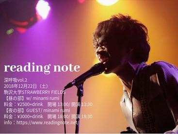reading noteが2018年12月22日(土)に『深呼吸 vol.2』を駒沢STRAWBERRY FIELDSにて開催する。