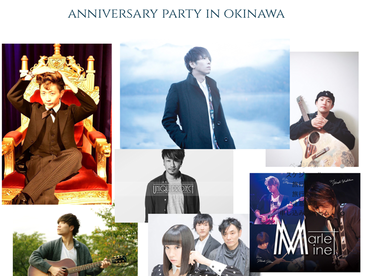 『STRAWBERRY FIELDS 4th Anniversary in 沖縄』 開催決定!!