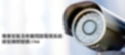 CCTV-Banner-copy.png