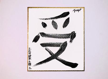 Zen in White