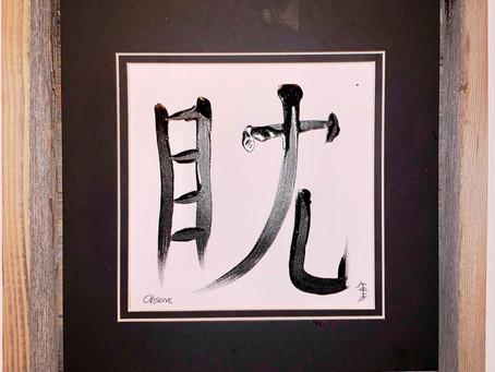 Japanese Zen Calligraphy