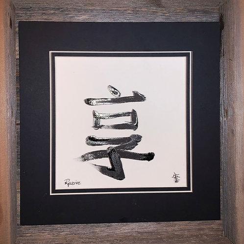 Zen - Receive