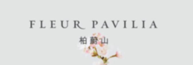 柏蔚山 Fleur Pavilia LOGO-01.jpg