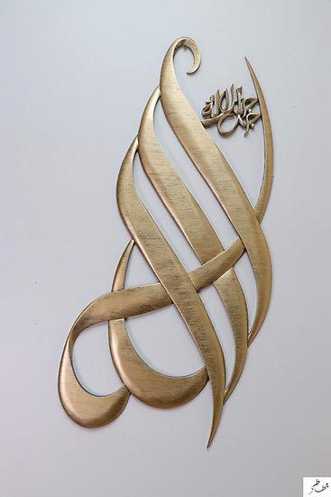Allah Jalalahu