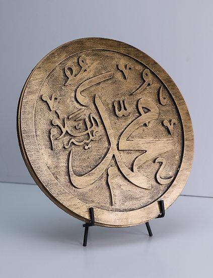 Muhammad Medallion