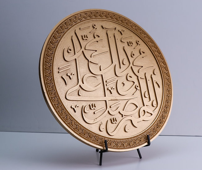 Darood Medallion