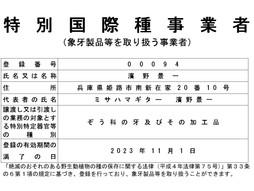 特別国際種事業登録、完了!!