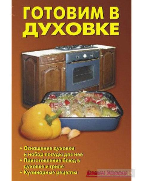 Книга/Готовим В Духовке. - 383 Стр.