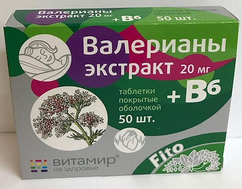 Валерианы экстракт 20мг - 50 таблеток