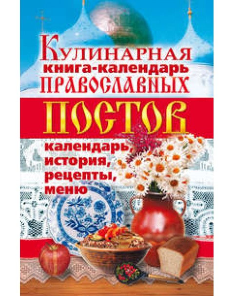 Кулинарная Книга-Календарь Православных Постов. Календарь, История, Рецепты, Мен