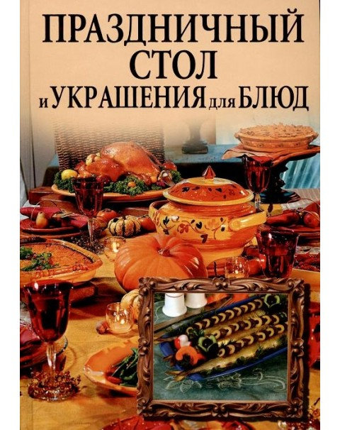 Праздничный Стол И Украшения Для Блюд/Автор: Светлана Шанина