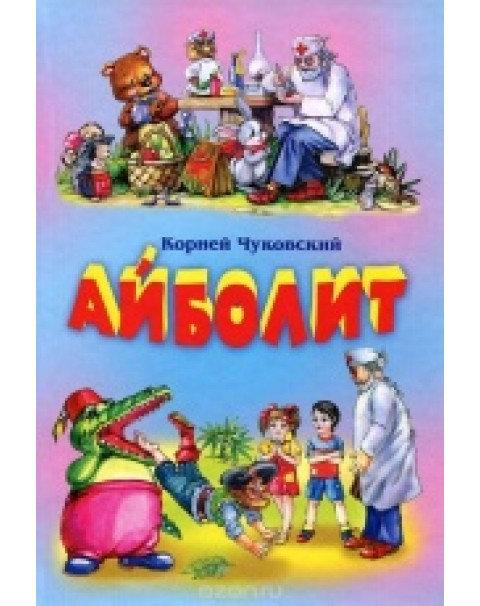 Корней Чуковский: Открой Книгу! Доктор Айболит - 61страница/ Твердый Переплет.