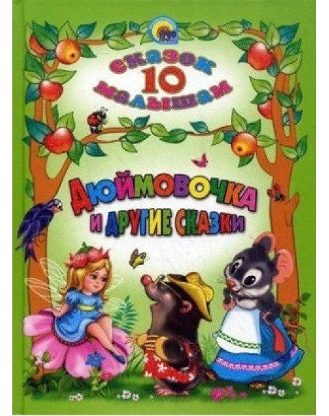 Дюймовочка И Другие Сказки/Автор Перро | Коллекция 10 Сказок Малышам