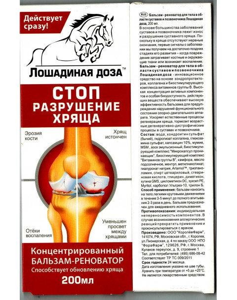 Лошадиное Здоровье Бальзам-Реноватор Для Тела - 125мл