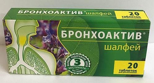 Бронхоактив - шалфей - 20таблеток