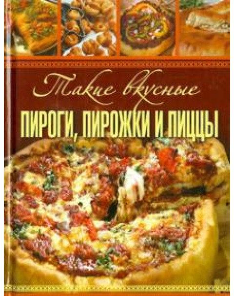 Анна Гаврилова: Такие Вкусные Пироги, Пирожки И Пиццы /498 Страниц/Твердый Переп