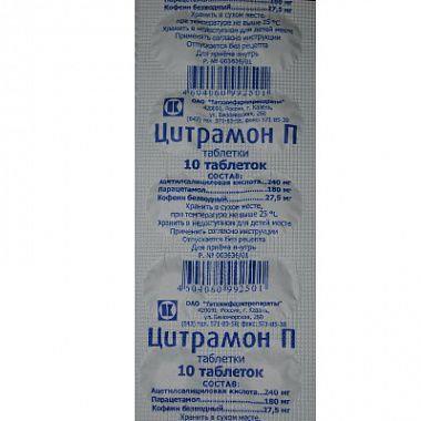 CITRAMON-BP / Цитрамон - 10 таблеток