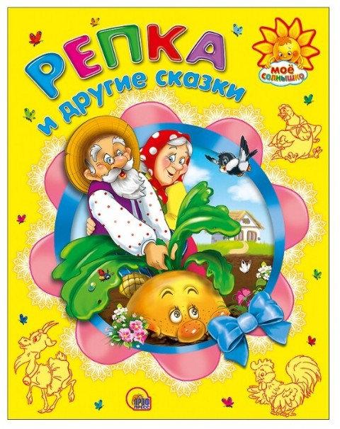 Книги Для Малышей Репка И Другие Сказки