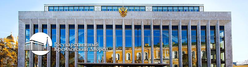 kremlin_dvorec.png