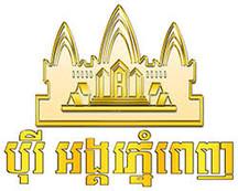 angkor phnom penh.jpg