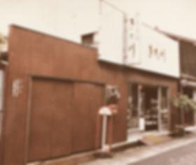 きた川創業当時の店舗.jpg