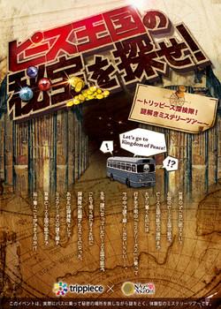 「ピース王国の秘宝を探せ!」リアル謎解きゲーム