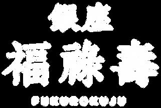 fukurokuju_logo_0627-04.png