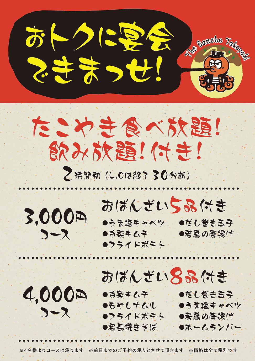 宴会メニューポスター_A3_200708-1.jpg