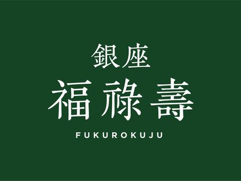 【銀座福祿壽 銀座店】10月19日(火)は臨時休業いたします。