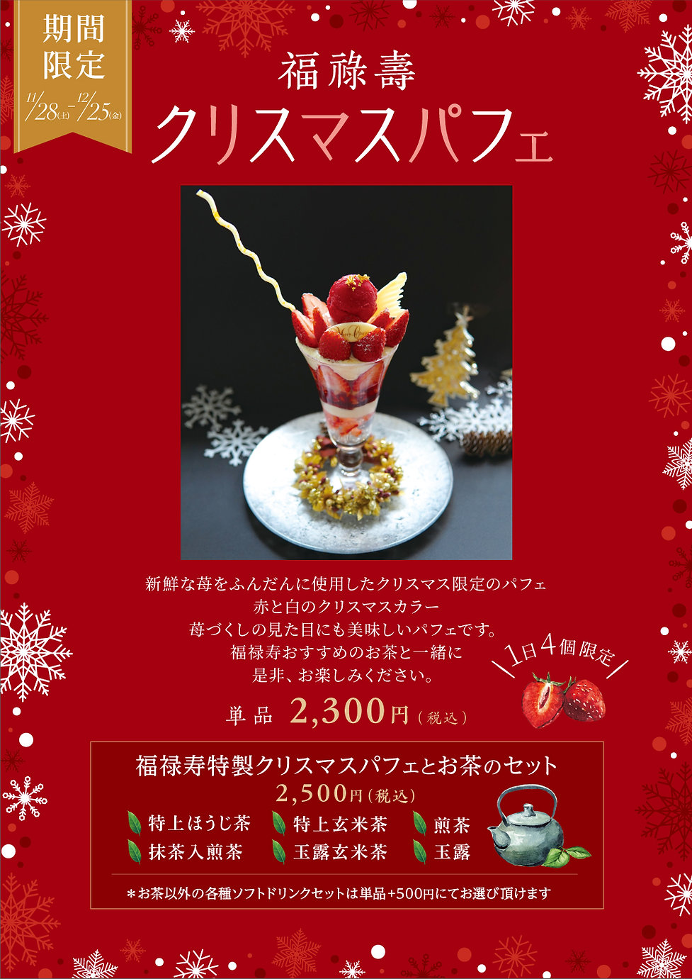 クリスマス_期間限定メニュー_縦_1126.jpg