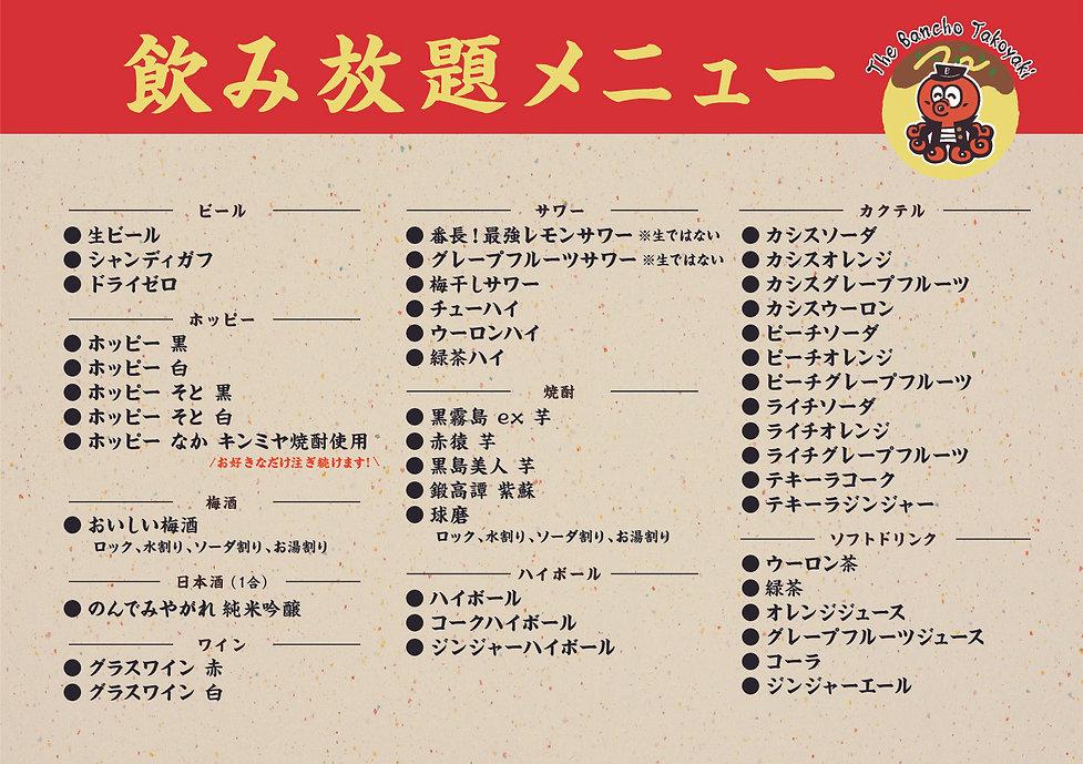 飲み放題_メニュー_200707.jpg