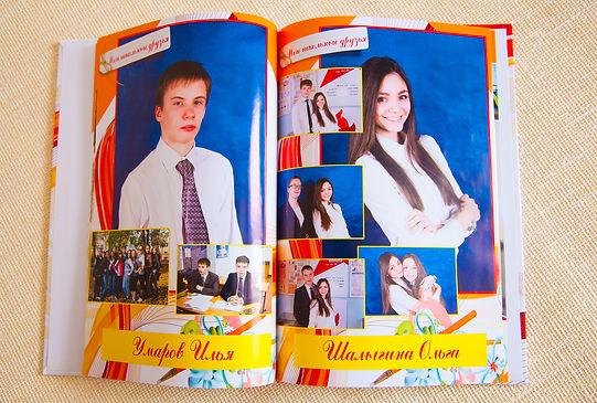 школьный альбом