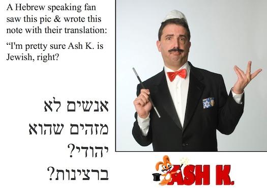 Magician Ash K. Hebrew_עברית in Marin